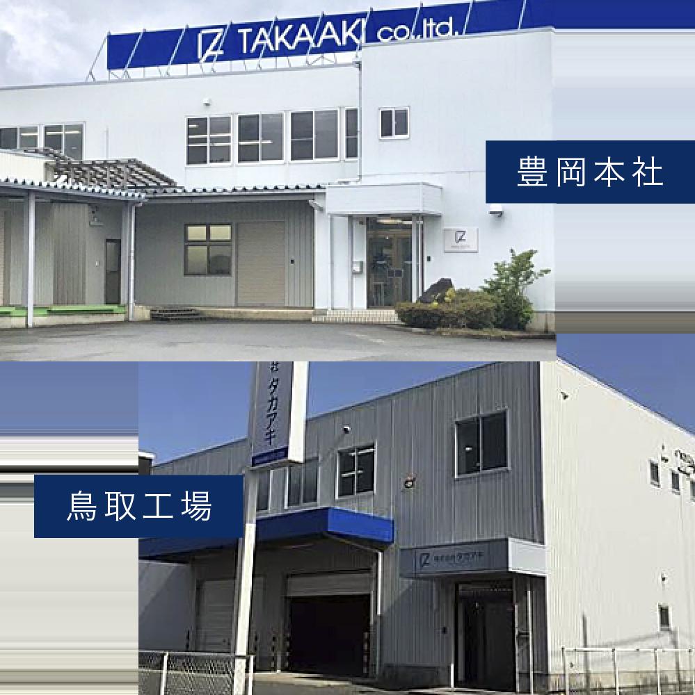 日本の繊細な技術を用いて地域社会へ貢献する